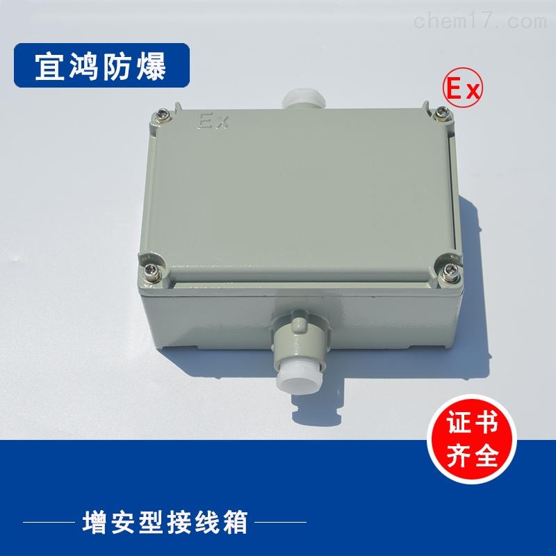 铝合金增安型防爆防尘接线箱135*135
