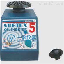 其林貝爾VORTEX-5漩渦混合器