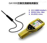 GA1000三維交流磁場測量儀