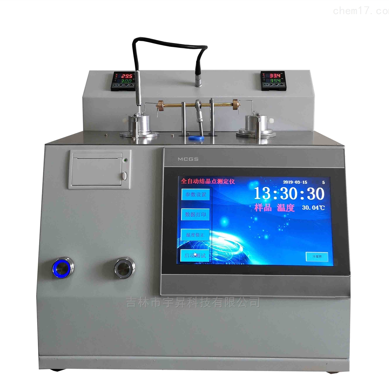 YSJJ-3145全自動苯結晶點測定儀