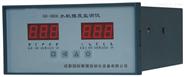 机组振动/摆度监测装置