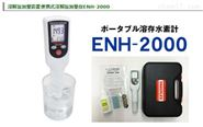 日本ENH-2000富氢水测试笔、溶解氢检测仪