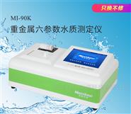 重金属六参数水质测定仪