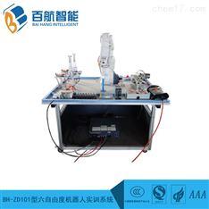 百航教仪BH-ZD101工业机器人实训系统
