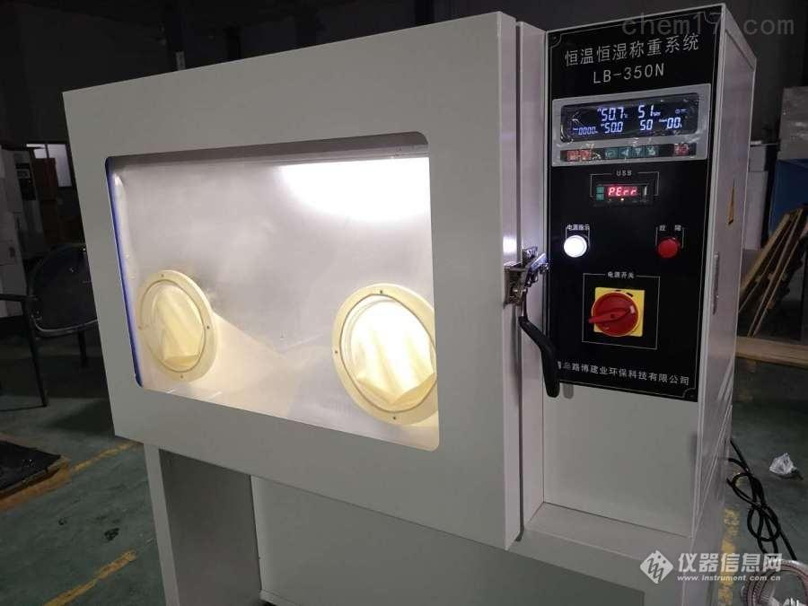 青岛MC-350N恒温恒湿低浓度颗粒物称重设备