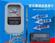 变压器绕组温度计厂家直销正品包邮