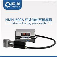 HMH-600A恒创立达红外加热模具供应商