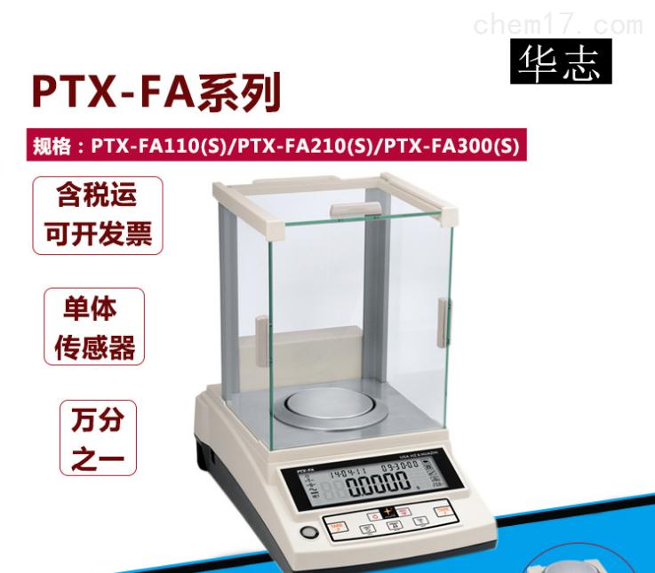 华志厂家批发210g/0.1mg精密天平-瑞克龙