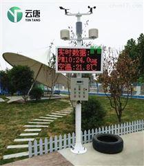YT-YC07扬尘在线监测仪价格