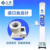 SH-800A澳门新葡新京官方网站身高体重血压一体机,源头工厂现货可发