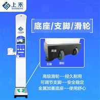 SH-800A澳门新葡新京官方网站身高体重测量仪