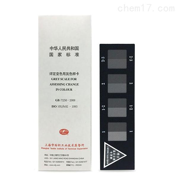 评定变色用灰色样卡GB250-2008