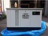 断电自启25KW汽油发电机