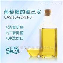 葡萄糖酸氯己定厂家价格|消毒防腐原料药