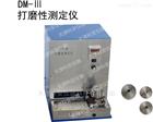 DM-III腻子打磨性测定仪