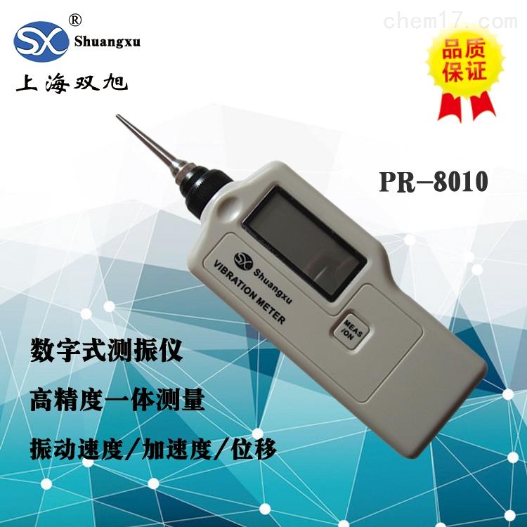 PR-8010一体化测振仪化工厂