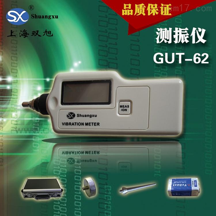数字便携式测振仪GUT63