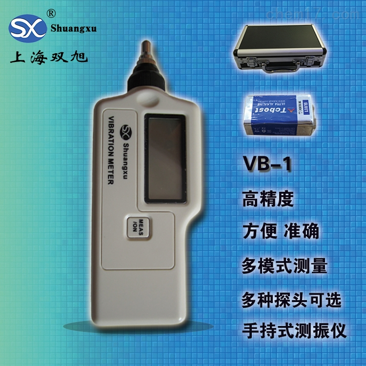 VB-1手持式测振仪VB1