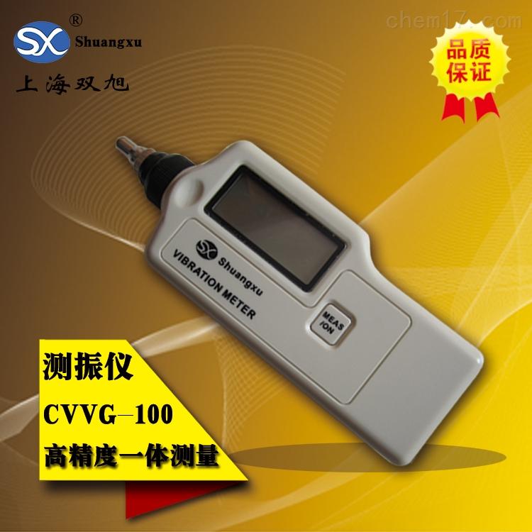 CVVG-100便携式测振仪CVVG100