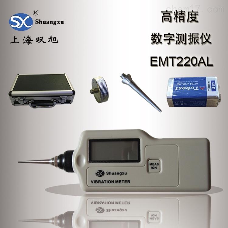 EMT220AL 测振仪