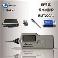 EMT-220ALEMT220AL 测振仪