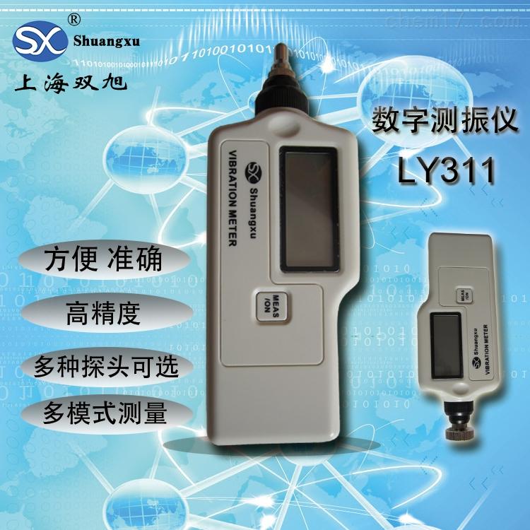 LY311双旭牌袖珍发电厂设备检修数字测振仪