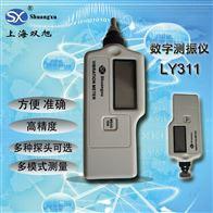 LY-311LY311双旭牌袖珍发电厂设备检修数字测振仪