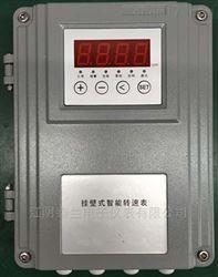 转速监测保护仪SZC-04FG型(挂壁正反转)