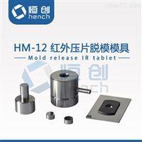 HM-12PE原子吸收光谱仪红外压片模具