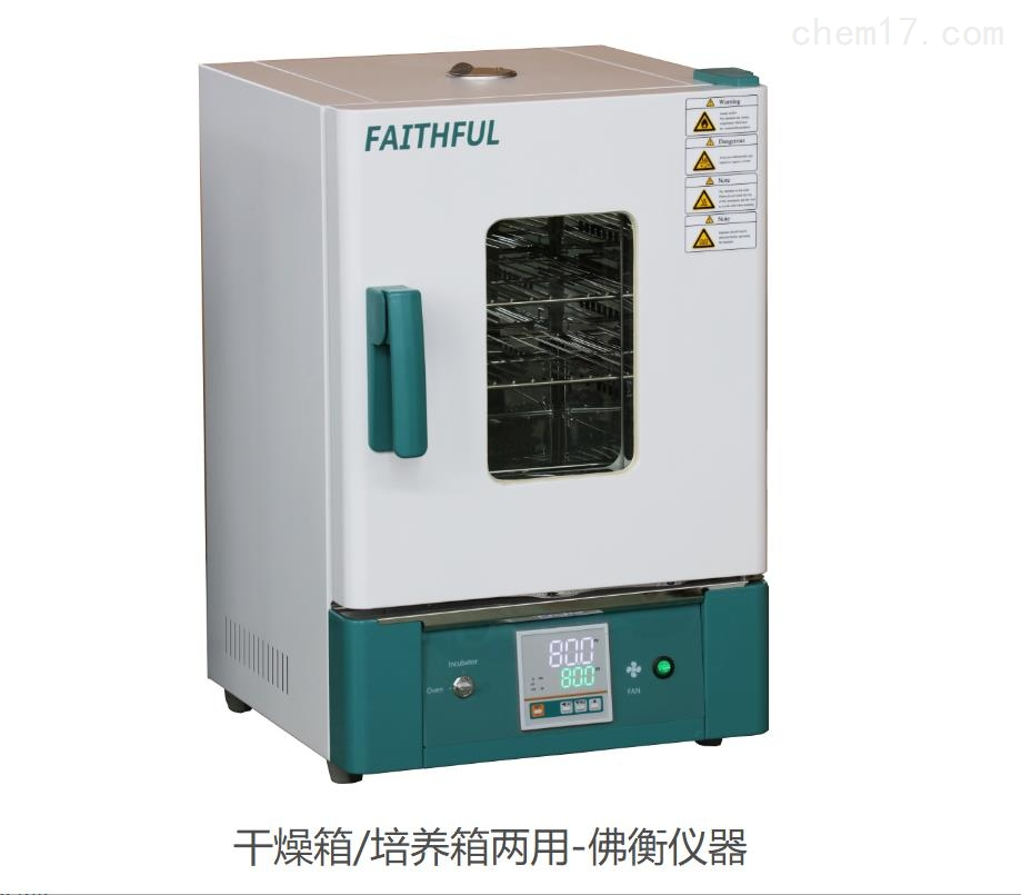 GP-230B型立式干燥/培養兩用箱