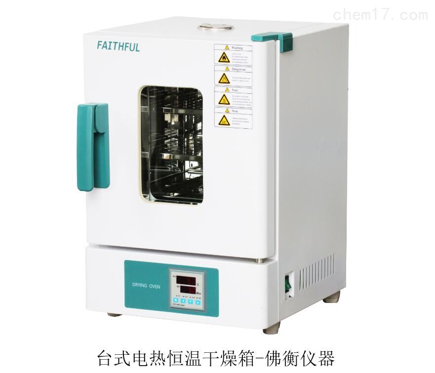 菲斯福WHL-25A型臺式電熱恒溫干燥箱