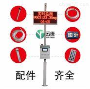 揮發性有機物VOC在線監測系統