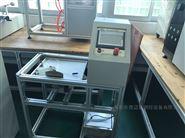 德迈盛DMS溢水试验装置