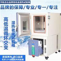 高低温湿热试验箱珠海小型高低温湿热箱/温湿度交变测试箱