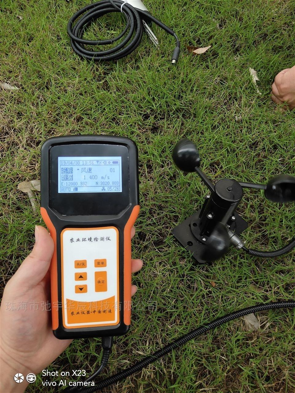 土壤温湿度速测仪