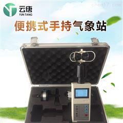YT-SQ手持式气象站仪器品牌