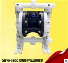 QBY5-20F型塑料氣動隔膜泵 耐腐蝕氣動泵