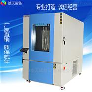 SMD-800PF高低温实验房材料耐热耐寒耐干耐湿性能