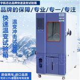 电子芯片湿热老化���试��?环境温变试验���厂