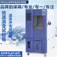 电路板通电测试高低温试验箱环境湿热老化箱