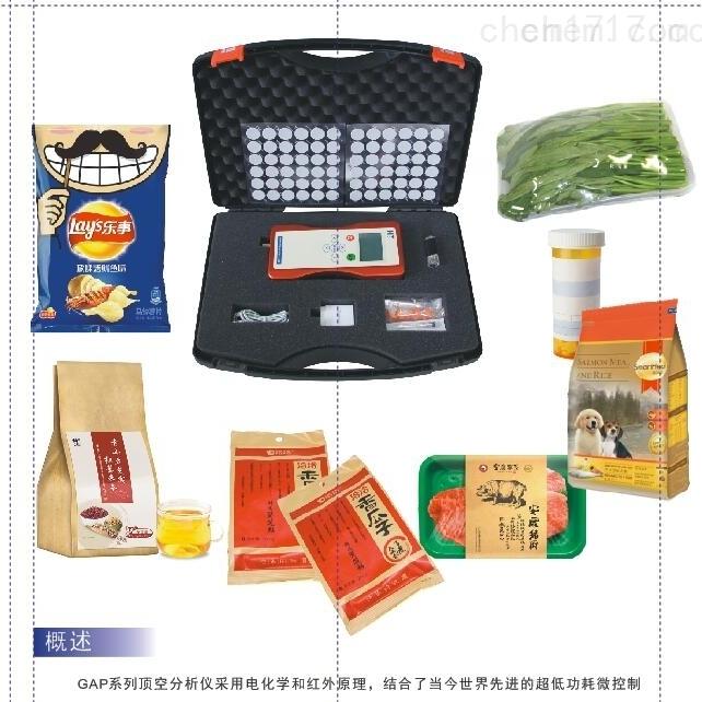 GAP1000顶空分析仪食品包装