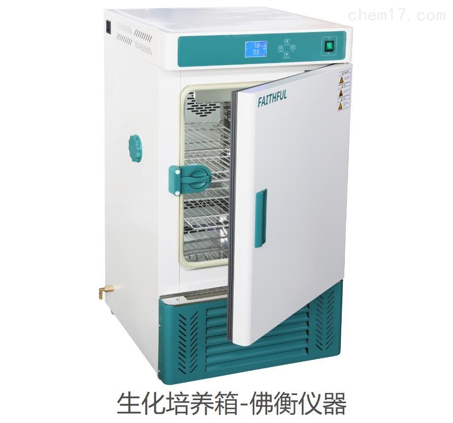 菲斯福SPX-70BⅢ型冷藏培養箱