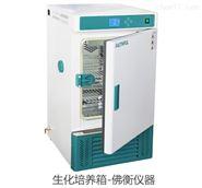 菲斯福SPX-250BX型试验微生物培养箱