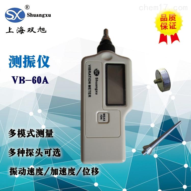 VB-60A 测振分析仪