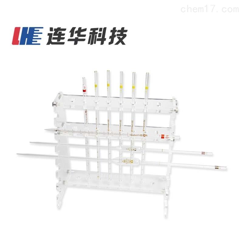 专业化配件梯形移液管架