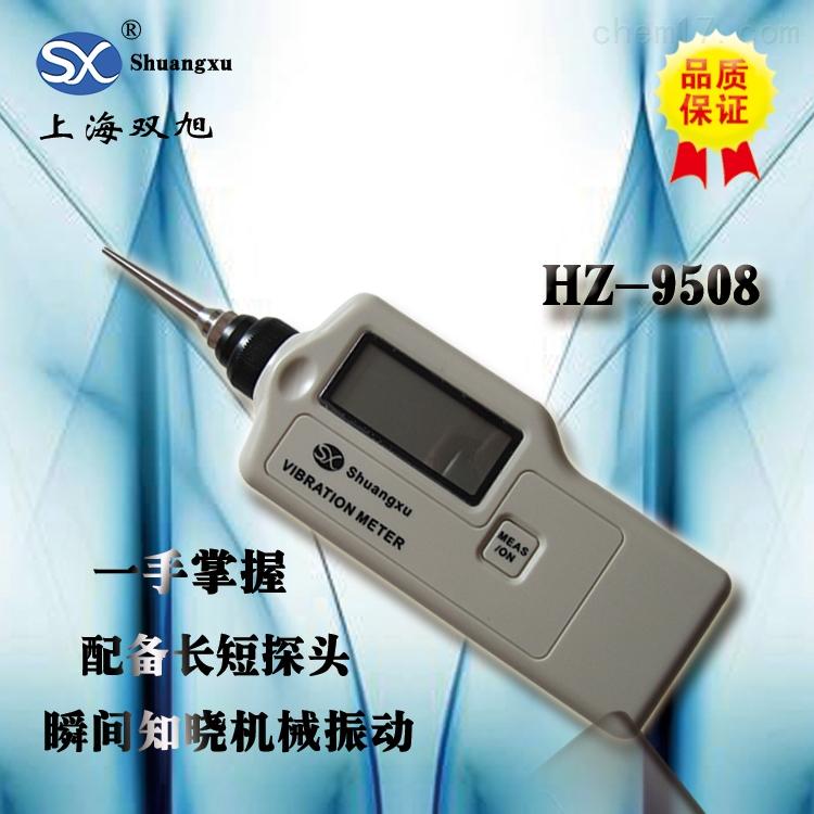 HZ-9508便携式数字显示测振仪
