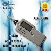 HZ-9508HZ-9508便携式数字显示测振仪