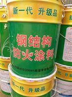 超薄型钢结构防火涂料浙江省多少钱一公斤
