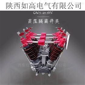 GW5-40.5/1250A新疆35KV隔離開關GW5-40.5/1250A銷售價格