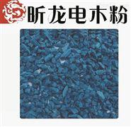 昕龙牌电饼铛电木原料9630